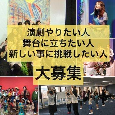 大阪神戸で募集「やってみたい!」が参加条件!9月度新メンバー募集 説明会&オーディション開催 期間限定劇団 座・神戸市民劇場
