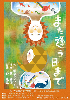 今日は舞台本番です 期間限定劇団 座・神戸市民劇場