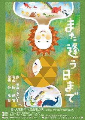 いよいよ本日卒業公演です!! 期間限定劇団 座・神戸市民劇場
