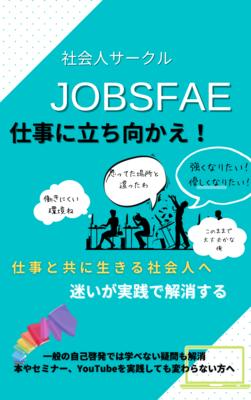 ギャラリー|JOBSFAE〜仕事のいきずらさを乗り越えよう!