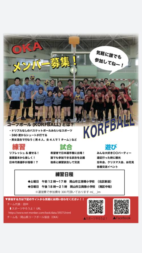 ギャラリー|岡山県コーフボール協会