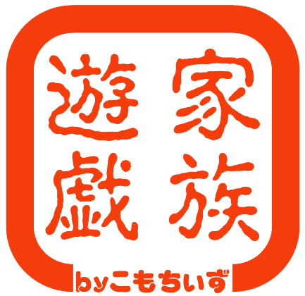 ギャラリー 家族遊戯byこもちぃず(男女混合6人制)