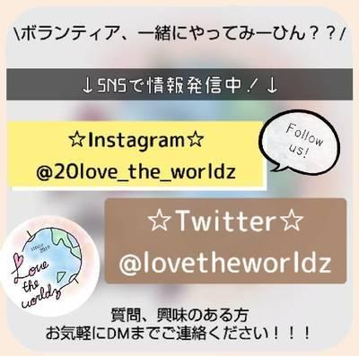 ギャラリー Love the worldz