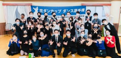 プロフィール 花ダン-大阪社交ダンスサークル-