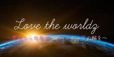 プロフィール|Love the worldz
