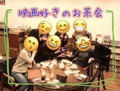 プロフィール|映画好きのお茶会