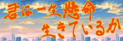 プロフィール|名古屋🔥熱中塾