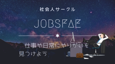 プロフィール|JOBSFAE〜仕事のいきずらさを乗り越えよう!