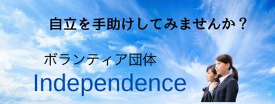 プロフィール|Independence