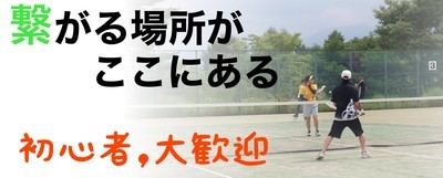 プロフィール|参加者募集中!!社会人ソフトテニスサークル:白鷺チャプター