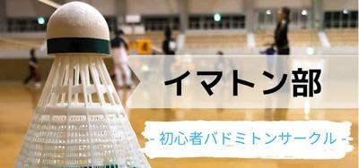 プロフィール 初心者バドミントンサークル 大阪