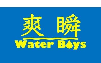 プロフィール|爽瞬WaterBoys