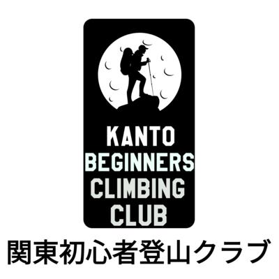 プロフィール|関東初心者登山クラブ