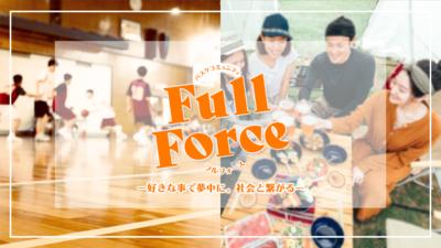 プロフィール 【2022年始動】日本一夢中になれるコミュニティ「Full Force」in埼玉