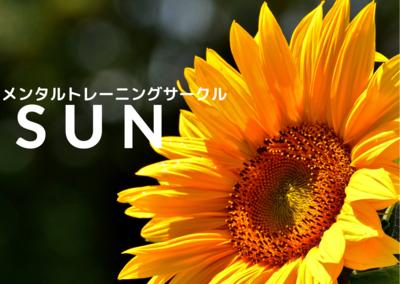 プロフィール|メンタルトレーニングサークル SUN