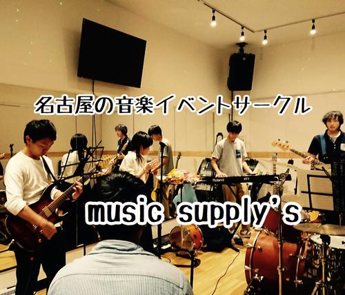 プロフィール|名古屋の音楽総合サークル!music supply's!