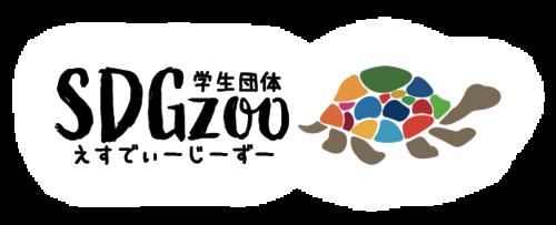 プロフィール 学生団体SDGzoo