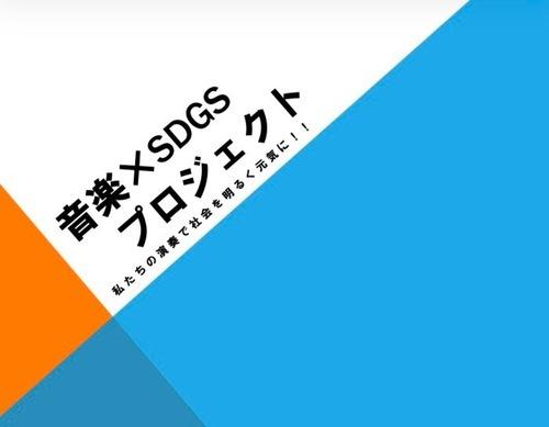 プロフィール|音楽×SDGsプロジェクト