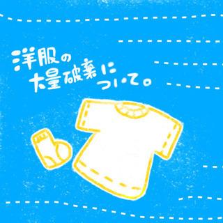 プロフィール画像 『mirai』~ファッションをめぐる諸問題~
