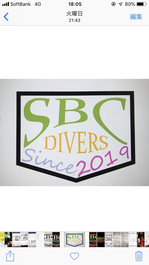 プロフィール画像|SBCダイバーズ