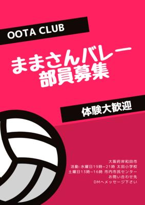 プロフィール|太田クラブ