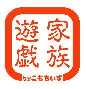 プロフィール画像 家族遊戯byこもちぃず(男女混合6人制)
