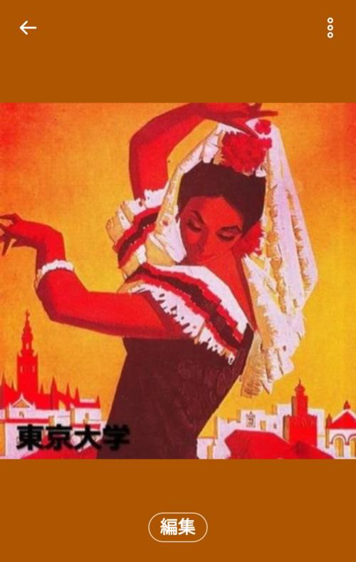 プロフィール画像|東京大学フラメンコ舞踏団